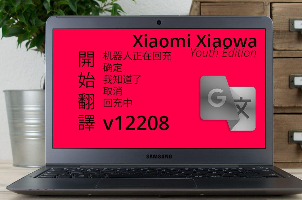 Übersetzung der Xiaomi Xiaowa Youth Edition Erweiterung